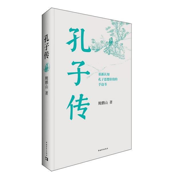 商品详情 - 孔子传(平装本) - image  0