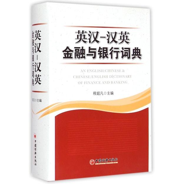商品详情 - 英汉汉英金融与银行词典 - image  0