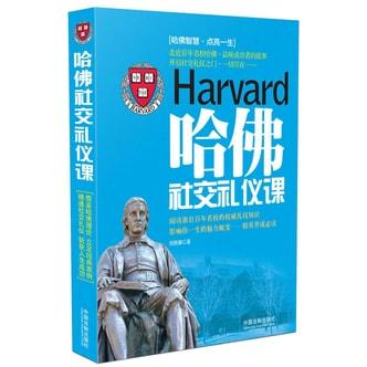 哈佛社交礼仪课