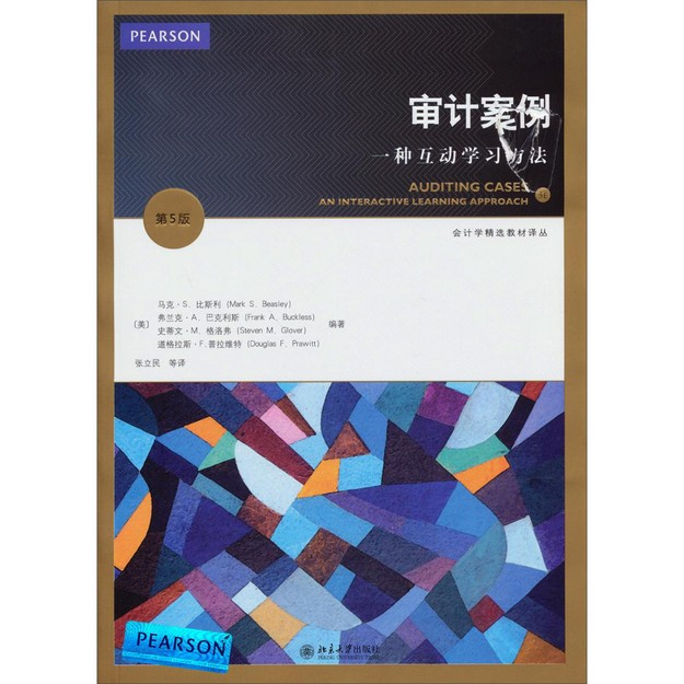 商品详情 - 审计案例:一种互动学习方法(第5版) - image  0