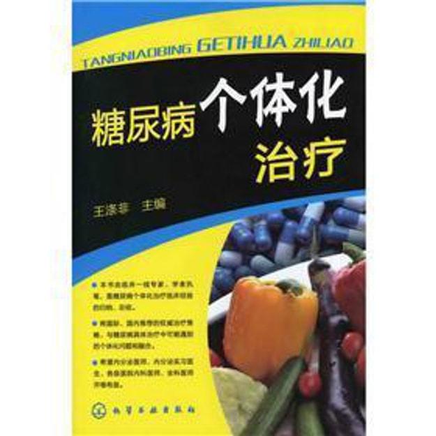 商品详情 - 糖尿病个体化治疗 - image  0