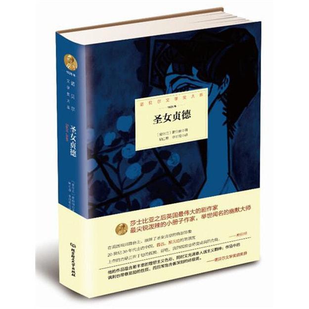 商品详情 - 诺贝尔文学奖大系:圣女贞德 - image  0