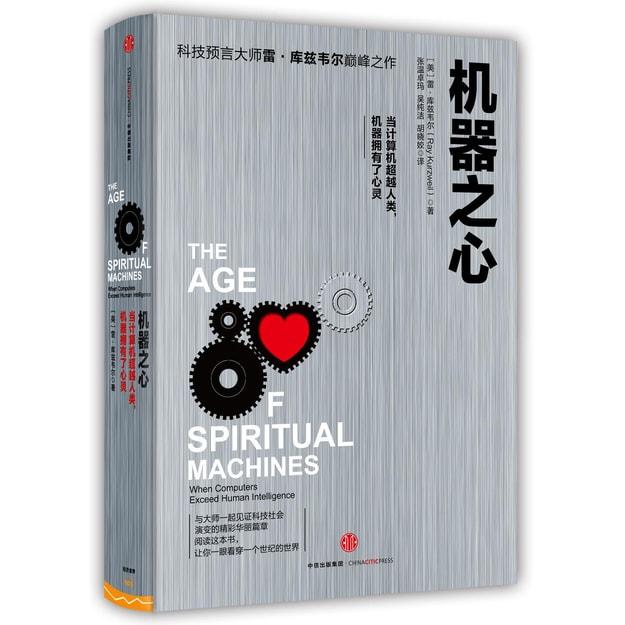 商品详情 - 机器之心 - image  0