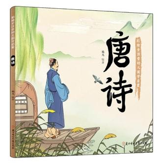 幼儿国学启蒙:唐诗 彩绘注音版