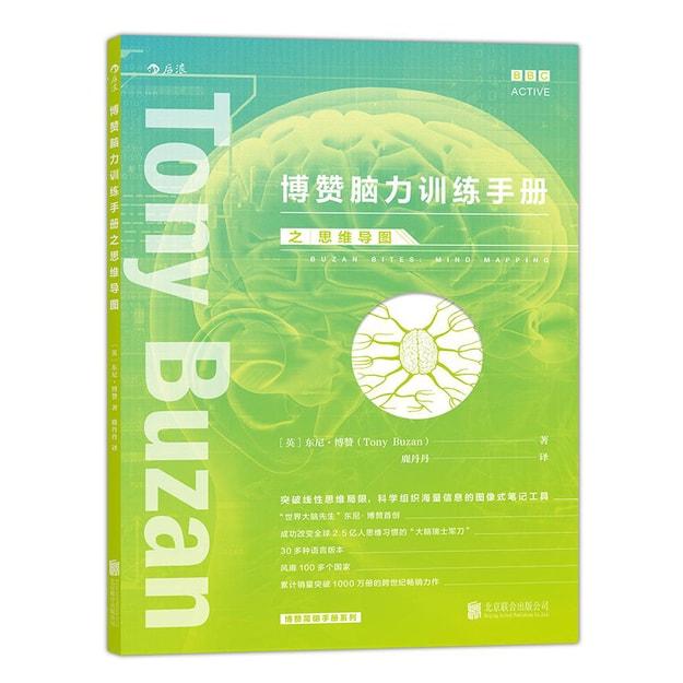 商品详情 - 博赞脑力训练手册之思维导图 - image  0
