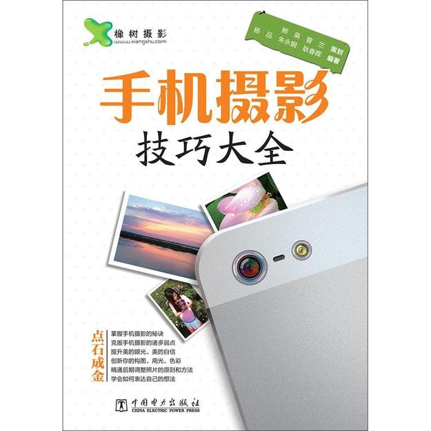 商品详情 - 手机摄影技巧大全 - image  0