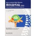 椎间盘疾病(第3版)