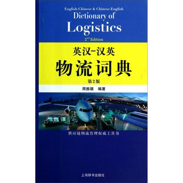 商品详情 - 英汉、汉英物流词典(第2版) - image  0
