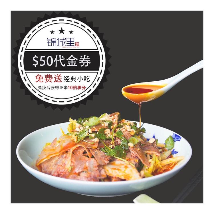 锦城里购买$50代金券免费送经典小吃- 亚米网
