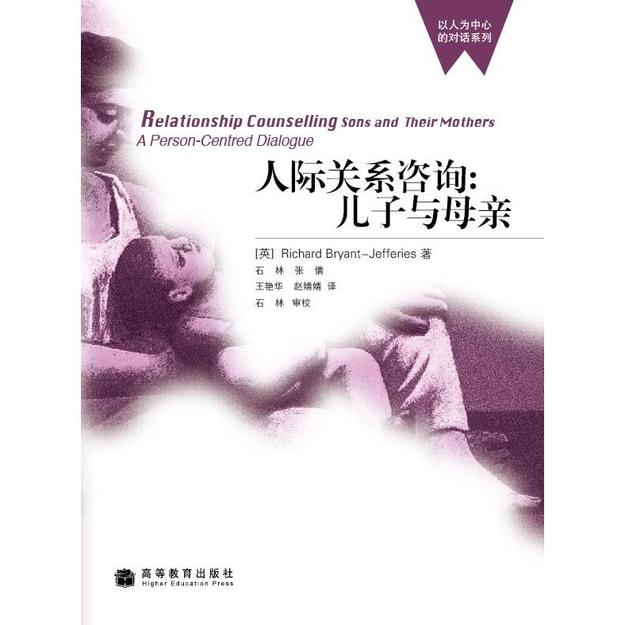 商品详情 - 人际关系咨询:儿子与母亲 - image  0