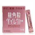 [日本直邮]日本龙角散润喉糖 缓解喉咙痛 化痰缓解咳嗽止咳 粉色蜜桃味 16包/盒