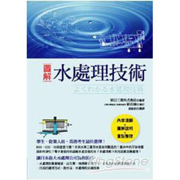 商品详情 - 【繁體】圖解水處理技術 - image  0