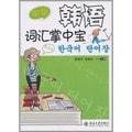 韩语词汇掌中宝(中级)