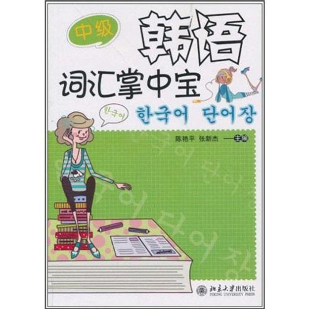 商品详情 - 韩语词汇掌中宝(中级) - image  0