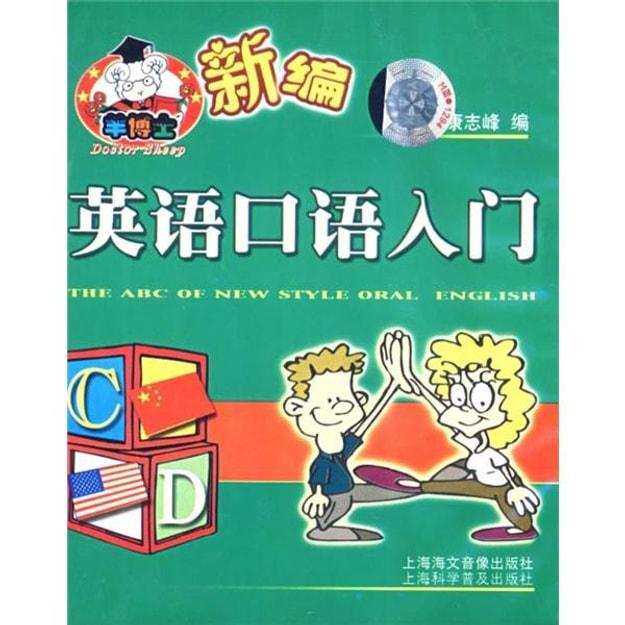 商品详情 - 新编英语口语入门(磁带2盒) - image  0