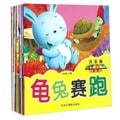 儿童成长经典读本(注音版 套装共12册)