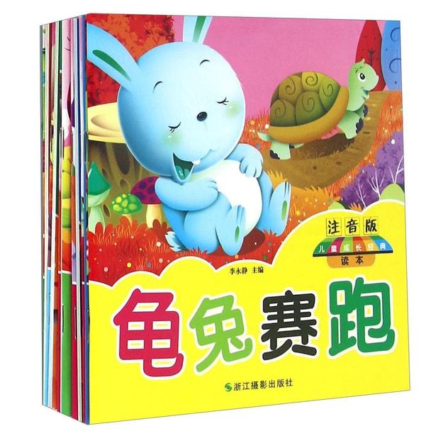 商品详情 - 儿童成长经典读本(注音版 套装共12册) - image  0