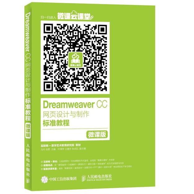 商品详情 - Dreamweaver CC网页设计与制作标准教程(微课版) - image  0