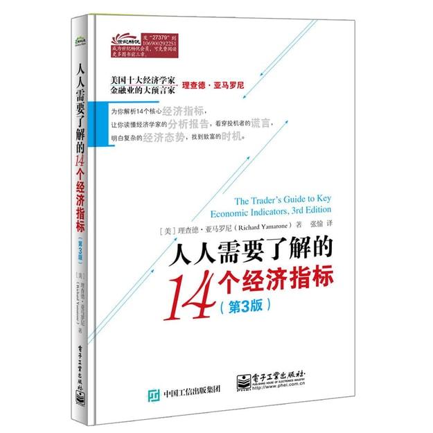 商品详情 - 人人需要了解的14个经济指标(第3版) - image  0