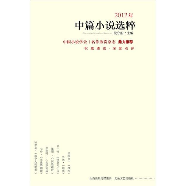 商品详情 - 2012年中篇小说选粹 - image  0