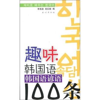 趣味韩国语:韩国语谚语100条