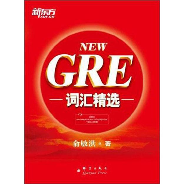 Product Detail - 新东方·GRE词汇精选 - image 0