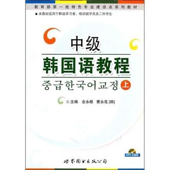 教育部第一批特色专业建设点系列教材:中级韩国语教程(上)(附MP3光盘1张)