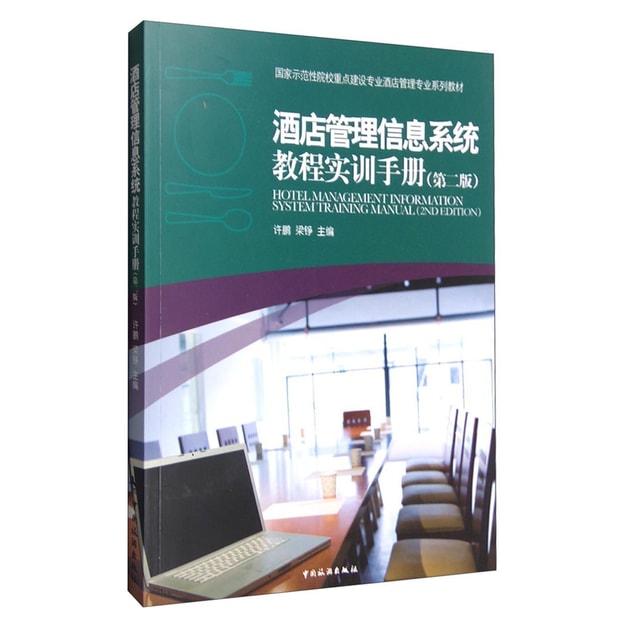 商品详情 - 酒店管理信息系统教程实训手册(第2版) - image  0