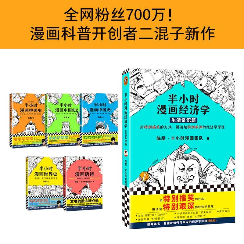 Yamibuy.com:Customer reviews:半小时漫画经济学:生活常识篇(漫画科普开创者二混子新作!全网粉丝700万!)