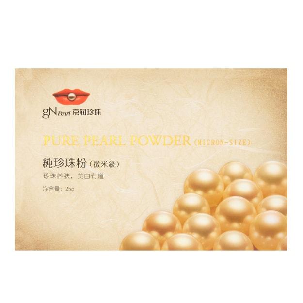 商品详情 - 中国京润珍珠 纯珍珠粉(微米版) 外用天然美白补水淡斑祛痘淡化痘印提亮肤色 可做面膜粉 25g - image  0