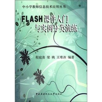 中小学教师信息技术应用丛书:Flash课件入门与实例分类演练