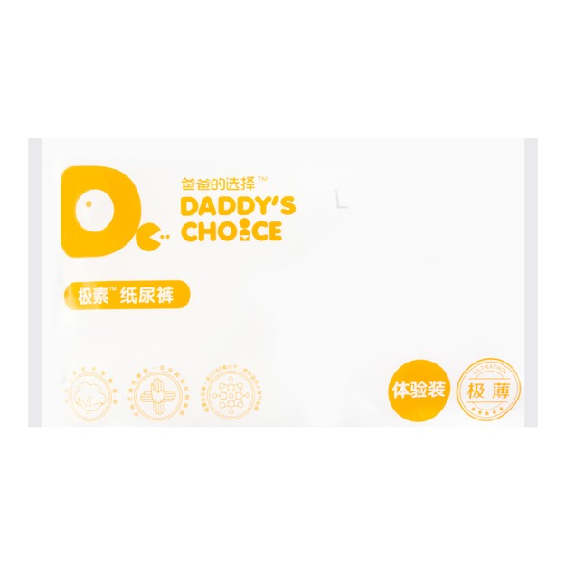 [GIFT] DADDY'S CHOICE Babu Diapers Pants Underwear Both Boys and Girls Sample