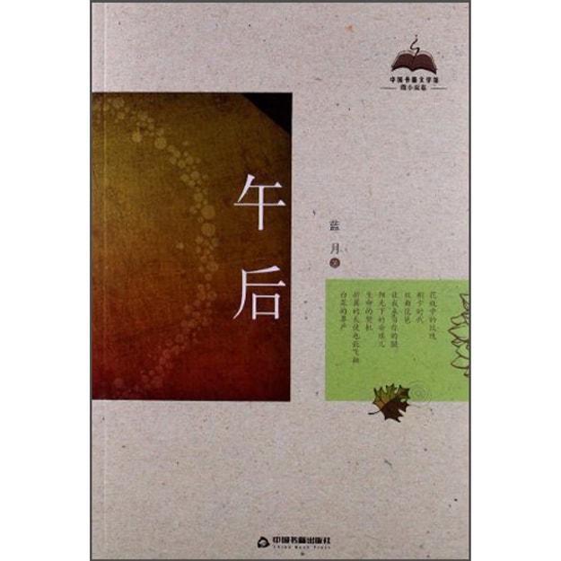 商品详情 - 中国书籍文学馆·微散文卷:午后 - image  0
