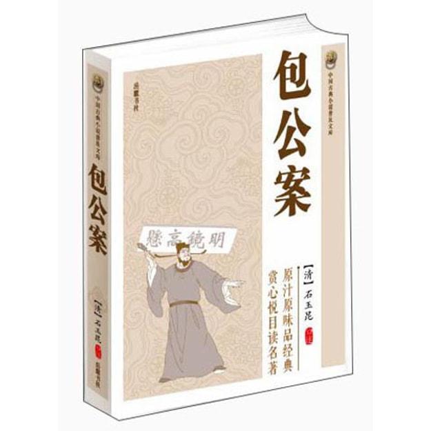 商品详情 - 中国古典小说普及文库:包公案 - image  0