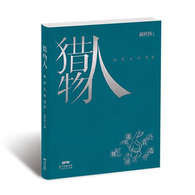 商品详情 - 猎物人:物质文明简史(新周刊出品) - image  0