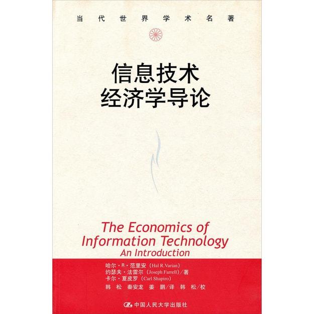 商品详情 - 当代世界学术名著:信息技术经济学导论 - image  0