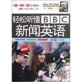 轻松听懂BBC新闻英语(中级)(最新版)(附光盘)