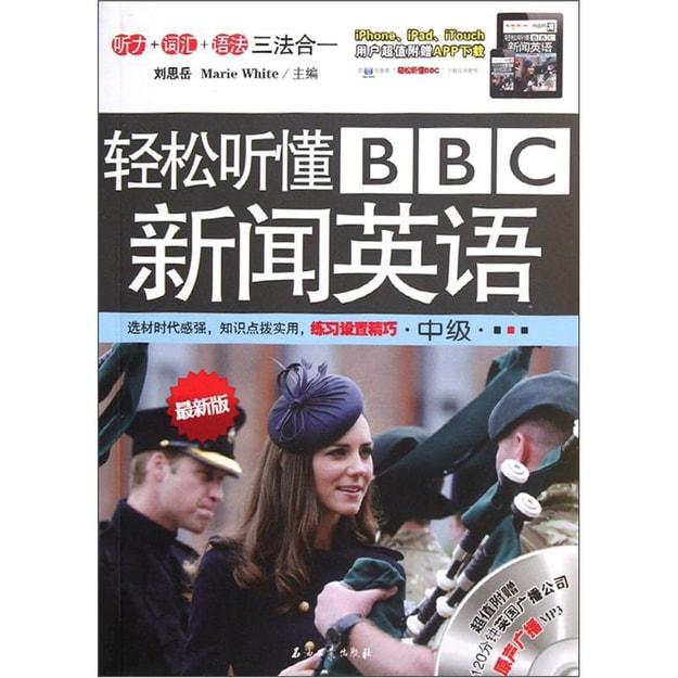 商品详情 - 轻松听懂BBC新闻英语(中级)(最新版)(附光盘) - image  0