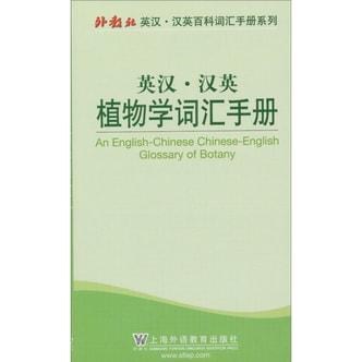 外教社英汉汉英百科词汇手册系列:英汉汉英植物学词汇手册