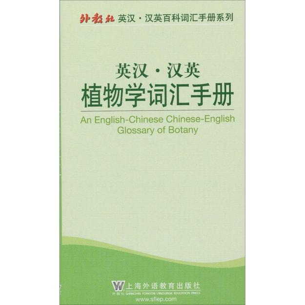 商品详情 - 外教社英汉汉英百科词汇手册系列:英汉汉英植物学词汇手册 - image  0