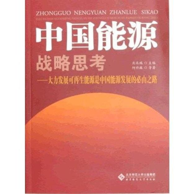 商品详情 - 中国能源战略思考:大力发展可再生能源是中国能源发展的必由之路 - image  0