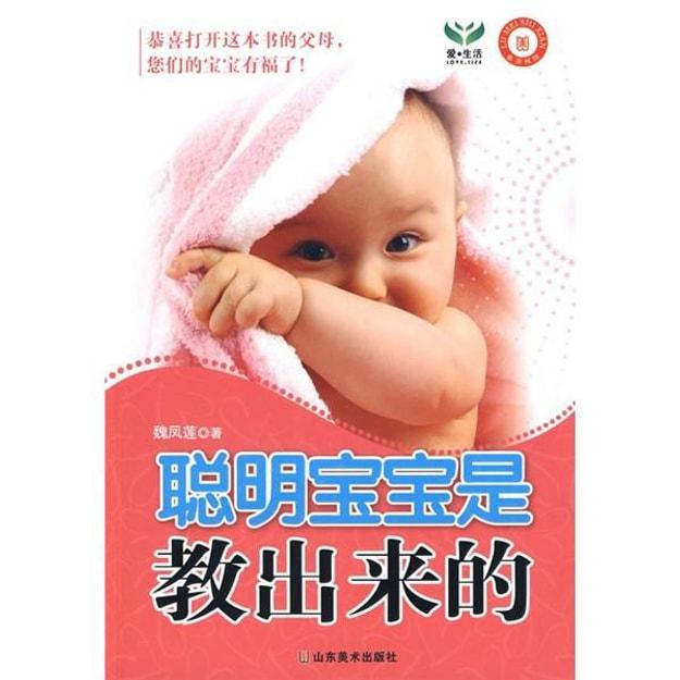 商品详情 - 聪明宝宝是教出来的 - image  0