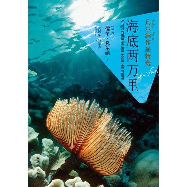 商品详情 - 凡尔纳作品精选:海底两万里 - image  0