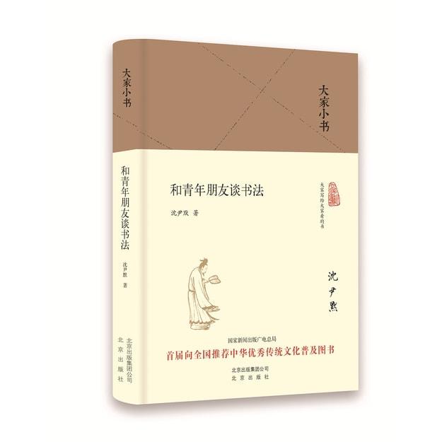 商品详情 - 大家小书 和青年朋友谈书法(精装本) - image  0