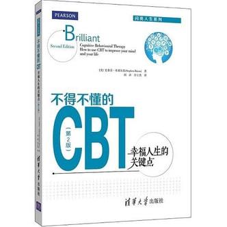 不得不懂的CBT:幸福人生的关键点 第2版  闪亮人生系列