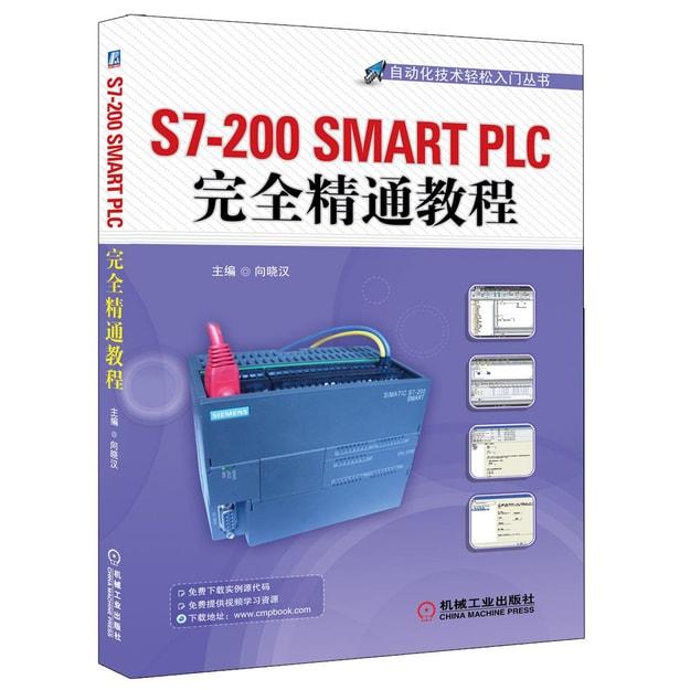 商品详情 - 自动化技术轻松入门丛书:S7-200 SMART PLC完全精通教程 - image  0