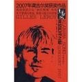 2007年龚古尔奖获奖作品:亚拉巴马之歌