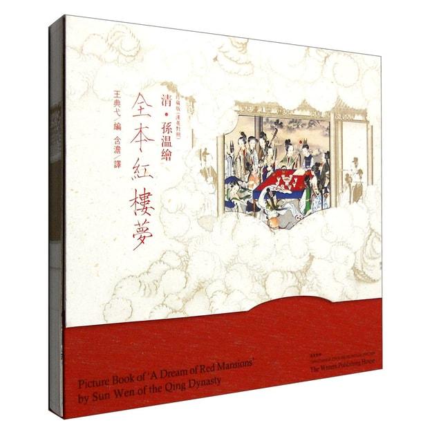 商品详情 - 清·孙温绘全本红楼梦(珍藏版 汉英对照) - image  0