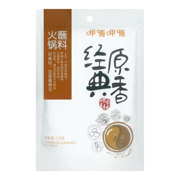 Product Detail - XIAPUXIAPU Dipping Sauce 115g - image  0