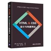 Web设计与前端开发秘籍:HTML & CSS 设计与构建网站